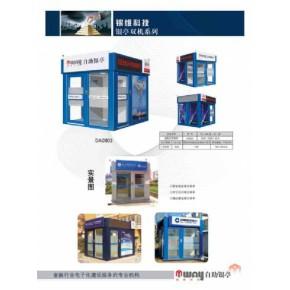 山东银维科技DA0903双机型ATM自助银亭