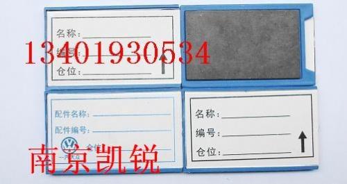 南京磁性标签卡、磁性材料卡、材料卡、物资标牌-1340193