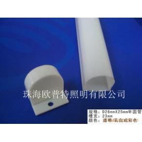 D26*25护栏灯PC管,日光灯PC管
