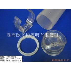欧普特透明O型50毫米PC管