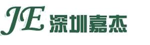 深圳嘉杰橡塑有限公司