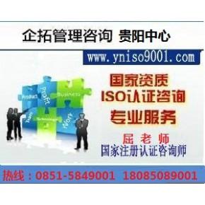 贵州ISO9001认证 茶叶有机认证