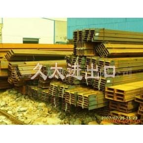 工字钢槽钢角钢H型钢报价、出口打包商检