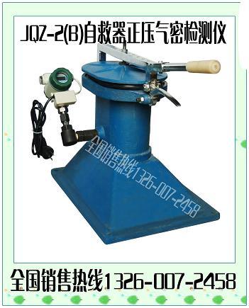 JQZ-2(B)型自救器正压的气密检测仪