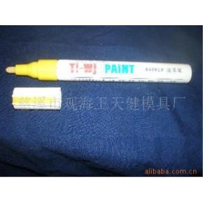 油漆笔 自主 T816