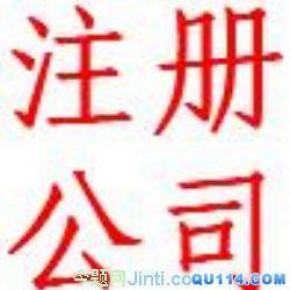深圳公司注册 海外公司注册 深圳工商年检 代办审批