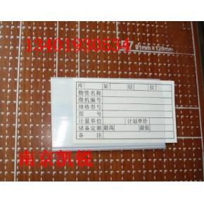 标签卡,磁性标签卡,南京标牌13401930534
