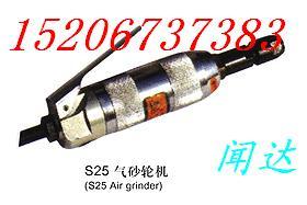 S25气砂轮机
