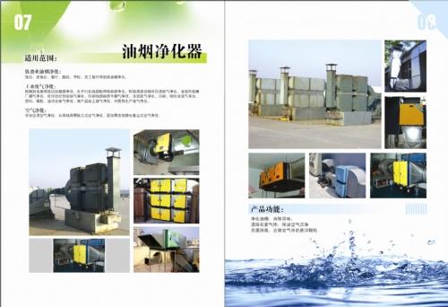 天津油烟净化器