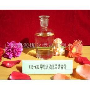 甲醇汽柴油用助溶剂,M15-M30甲醇汽油低温