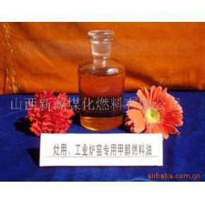 燃料油,灶用、工业炉窑专用甲醇燃料油