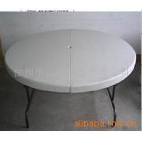ZY-150塑料折叠圆桌