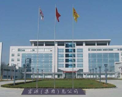 东富宝橡胶制品厂