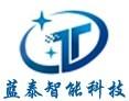 广州市蓝泰智能科技有限公司