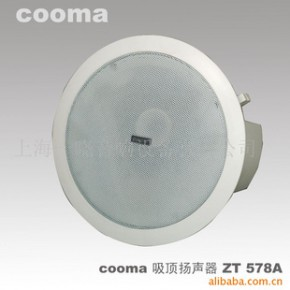 cooma 吸顶扬声器 ZT-578A公共广播