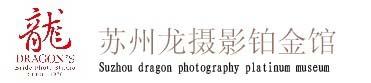 苏州龙婚纱摄影铂金馆
