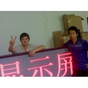 安徽特价LED电子显示屏,安徽LED电子显示屏加工—蓝光