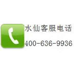 水仙)关爱〖世界╱健康〗(上海水仙洗衣机维修电话)4006369936