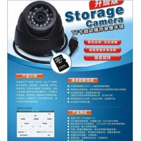 Storage Camera 自动存储录像半球