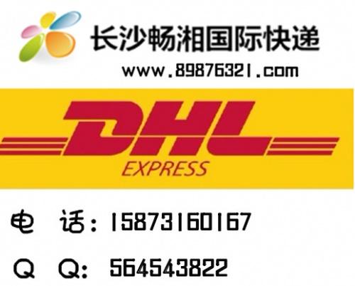 长沙畅湘国际快递公司