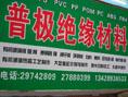 深圳市宝安区新安普极绝缘材料商行