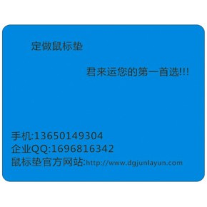 鼠标垫厂家,东莞鼠标垫厂家,广州鼠标垫厂家,深圳鼠标垫厂家