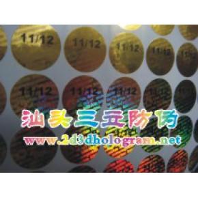 惠州镭射标加丝印字 油墨印刷