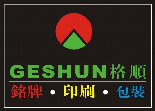 广东省中山市格顺包装制品有限公司