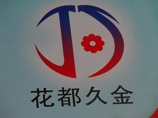 许昌市花都久金机械设备有限公司