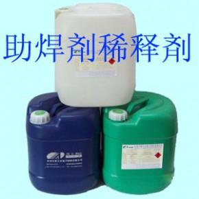 助焊剂稀释剂