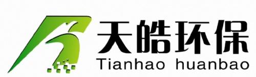 德清天皓环保科技有限公司
