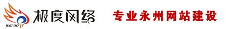 长沙极度信息技术有限公司永州分公司logo
