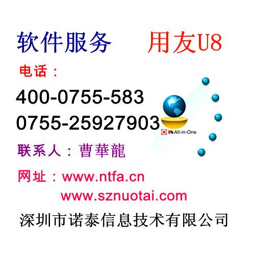 深圳市诺泰信息技术有限公司
