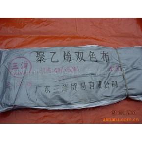 三洋银蓝布 广东 PE 塑料篷布