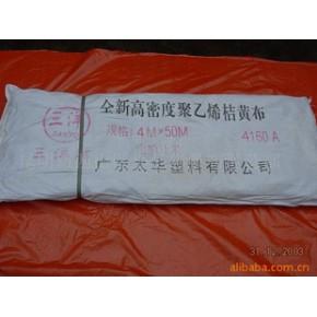 三洋红蓝布 广东 PE 塑料篷布