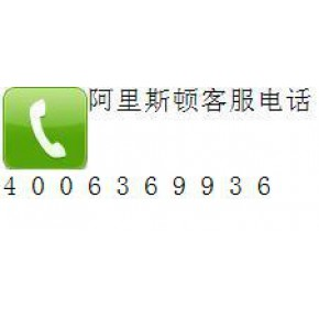 阿里斯顿)关爱〖世界╱健康〗(上海阿里斯顿洗衣机维修电话)4006369936