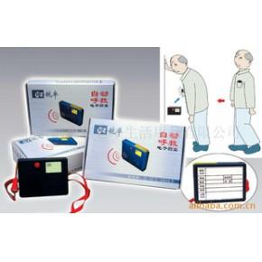 自动电子呼救药盒