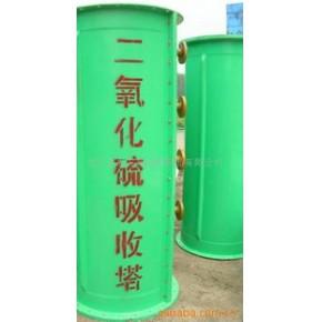 二氧化硫吸收塔-净化环保