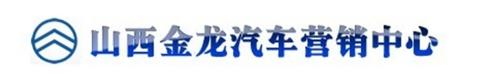 山西驰丰汽车销售有限公司