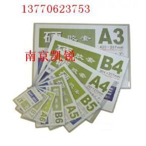 磁性硬胶套,磁性A4卡,南京磁性标牌-