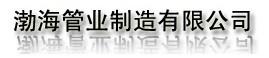 渤海管业制造有限公司