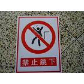 禁止跳下标牌