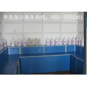 {特迎中秋}保洁公司-华美保洁-新房保洁-工程保洁-地面清