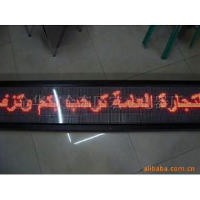 LED户内电子条屏 LED电子条屏