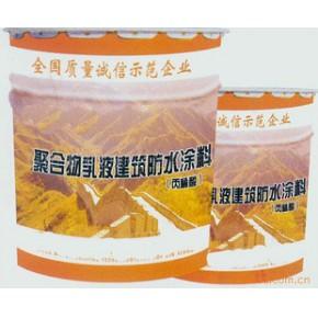 聚合物乳液建筑防水涂料