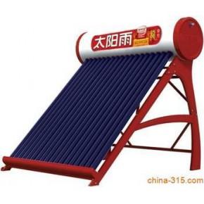 太阳雨太阳能一台也能团