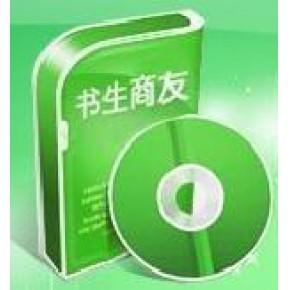 书生商友软件 杭州书生商友软件 杭州书生商友 杭州力果科技