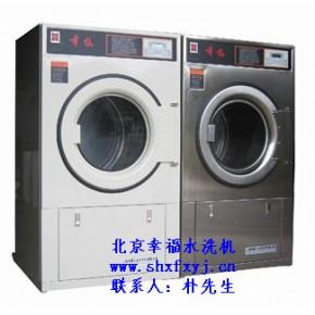 北京洗涤机械厂家 北京工业洗衣机 幸福洗涤机械厂家