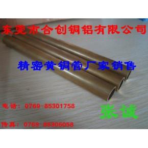 """""""清远H65黄铜管""""「铜管出售」""""报价H65黄铜管"""""""