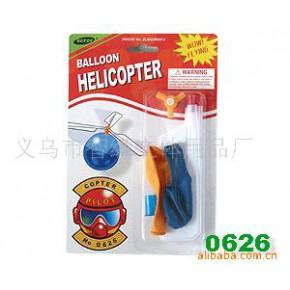 儿童玩具,气球直升机 HOTOY